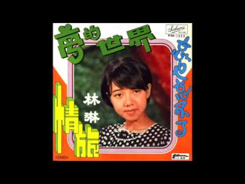 Lim Ling and The Silvertones - Forget but Can't Forget You