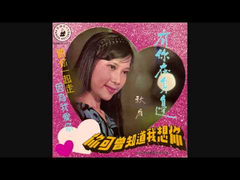 Chiu Yen and the Stylers - Mimi Cat